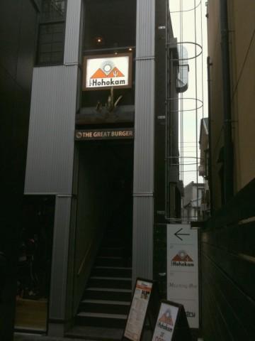 Cafe Hohokam(原宿)