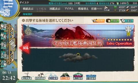艦これあれこれ(4-5編)